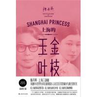 上海的金枝玉叶-*修订版