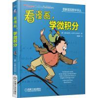 看漫画,学微积分 机械工业出版社
