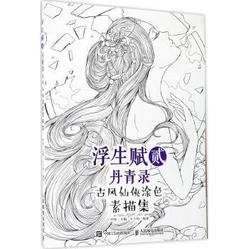 浮生赋贰·丹青录:古风仙侠涂色素描集 四夏 主编;卞下囚 编著