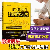 正版现货 哈佛医生学习法 思维训练书籍如何提高学习效率高效学习 励志书籍畅销书 目标管理专注力MBA成长法则学习工作两