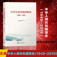 正版中华人民共和国简史(1949-2019)(中文版)平装