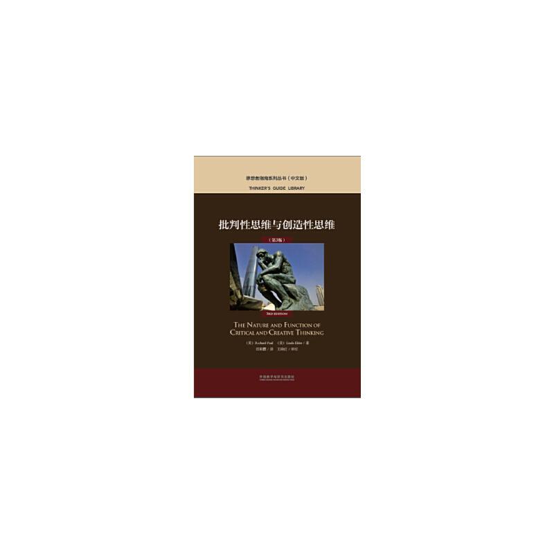 【正版全新直发】批判性思维与创造性思维(第3版) [美]理查德·保罗(RICHARD PAUL),琳达·埃尔德(LINDA 9787521306965 外语教学与研究出版社 全店商品满3件包邮
