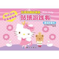 XM-24-(彩绘本)凯蒂猫拥抱快乐贴纸游戏书――美味的食物【18#】 (日)三丽鸥股份有限公司 9787503020