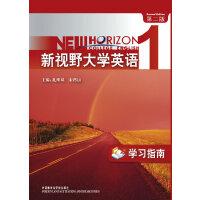 新视野大学英语(1)(学习指南)(第二版)