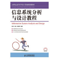 信息系统分析与设计教程