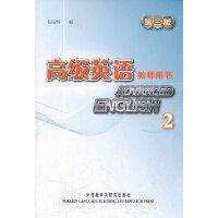 高级英语(第三版)(2)(教师)