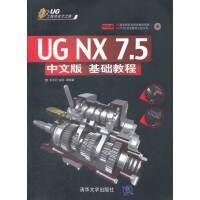 UG NX 7.5中文版基础教程(配光盘)(UG工程师成才之路)