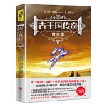 古王国传奇5:黄金掌(比《哈利·波特》更早享誉世界的魔法小说!全系列首次完整引进!被译为28种语言,畅销全球200多万册!)