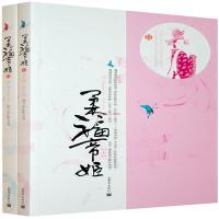 【二手书旧书8成新】柔福帝姬(上下册)米兰Lady 著新世界出版社9787801879400