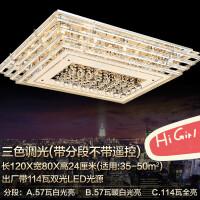 LED吸顶灯具客厅灯水晶吊灯饰主卧室房间家用大气简约现代长方形 黄色 120厘米三色调光