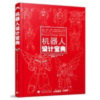 机器人设计宝典 TAKAHIRO YAMADA著 优莱柏 译 中国青年出版社 9787515343792