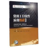 常用应用教程 正版 张宇 9787564347505