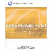 典型航空发动机结构对比与分析 闫晓军 北京航空航天大学出版社