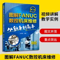 正版 图解FANUC数控机床维修从新手到高手 第二版 视频教学 数控机床维修调试 数控机床故障诊断与维修 FANUC数控