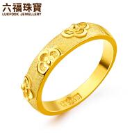 六福珠宝�职�系列青梅竹马黄金戒指女款情侣对戒闭口 GDG40050―GDG40051