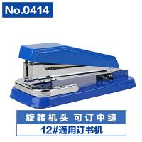 得力订书机0414 办公财务装订器订书器 机头可转加厚大号订书机 颜色随机