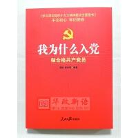 正版 我为什么入党 做合格共产党员 人民日报出版社 学习贯彻党的十九大精神主题图书