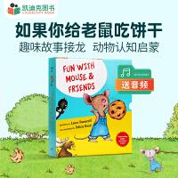 美国进口 Fun with Mouse and Friends 如果你给老鼠吃饼干系列 盒装6册 【精装】吴敏兰推荐