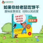 美国进口 Fun with Mouse and Friends 如果你给老鼠吃饼干系列 盒装6册 【精装】吴敏兰推荐#