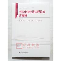 """正版 当代中国经济法理论的新视域(中国特色社会主义法学理论体系丛书;""""十三五""""国家重点出版物出版规划项目) 中国人民大"""