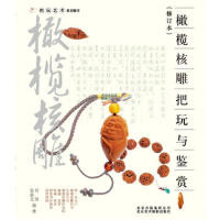 【二手书旧书95成新】把玩艺术系列:橄榄核雕把玩与鉴赏,何悦,张晨光,北京美术摄影出版社