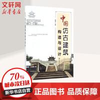 中国仿古建筑构造与设计 化学工业出版社