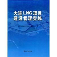 大连LNG项目建设管理实践项目 精装