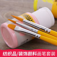 法国贝碧欧099399c尼龙纺织画笔 丙烯笔 水彩画笔 水粉画笔3支装