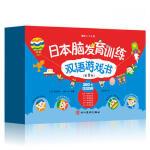 日本脑发育训练双语游戏书(第2阶)