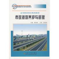 [二手旧书95成新] 市政道路养护与管理 9787114074165