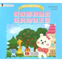 我的心灵成长管理绘本-熊和她的玩具动物王国 9787510146541 犀牛妈妈著 中国人口出版社