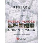 城市设计的维度:公共场所-城市空间 (英)卡莫纳 ,冯江 江苏科学技术出版社