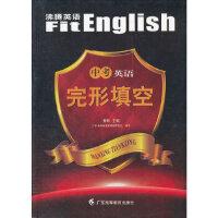 正版-H-中考英语完形填空 蔡晔 9787536141056 广东高等教育出版社