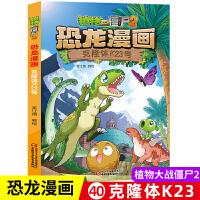 植物大战僵尸书2恐龙漫画克隆体K23 恐龙漫画植物大战僵尸系列 儿童漫画书籍712岁小学生读物卡通动漫连环画*爆笑漫画书