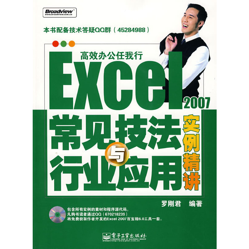 Excel 2007常见技法与行业应用实例精讲(含光盘1张)