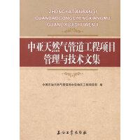 中亚天然气管道工程项目管理与技术文集