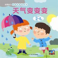 法国幼儿科学启蒙玩具书:天气变变变