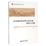 汉语国际教育跨文化交流理论与实践