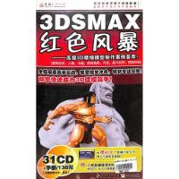 3DSMAX红色风暴(31CD+手册)