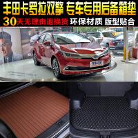16/17款新款丰田卡罗拉双擎专车专用尾箱后备箱垫子 改装脚垫配件