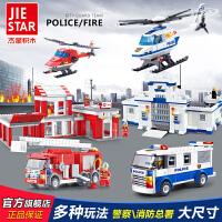 消防局拼装玩具男孩玩具10岁大儿童组装积木城市警察总署