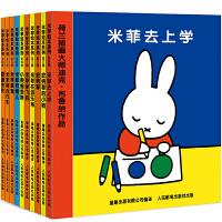 米菲绘本系列 第二辑 全套10册 儿童睡前启蒙读物3-6-9岁 彩图绘本 学前班幼儿园启蒙心灵成长图画书 色彩认知 宝