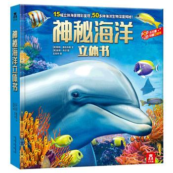 神秘海洋立体书 正版书籍 限时抢购 当当低价 团购更优惠 13521405301 (V同步)