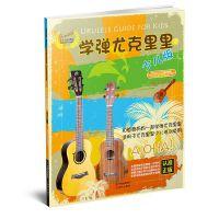 【新书店正版】学弹尤克里里(少儿版 含光盘),汤克夫,现代出版社9787514337235