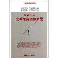 未来十年全球经济形势展望 9787517106494 中国言实出版社 陈文玲