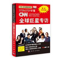 CNN全球巨星专访--名人教你说英语(含光盘)
