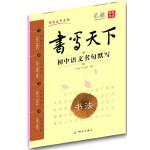 初中语文名句默写――米骏硬笔书法楷书字帖