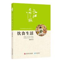 长江文明之旅-民俗风情:饮食生活