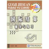 【二手旧书九成新】国际结算辅导与练习 苏宗祥 9787504938589 中国金融出版社