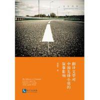 翻译文学对中国先锋小说的叙事影响 杨淑华 知识产权出版社